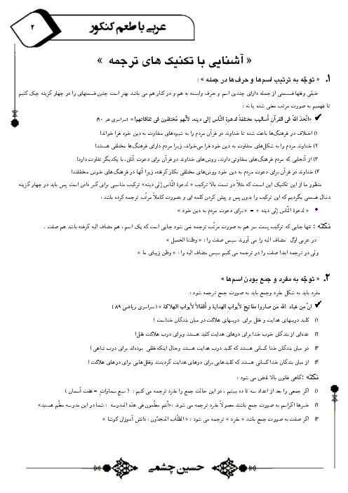 بسته آموزشی تکنیکهای ترجمه و تعریب به همراه تست ترجمه