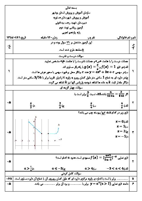 آزمون نوبت دوم ریاضی (2) یازدهم دبیرستان شهید رجب بید خونی | اردیبهشت 1398 + پاسخ