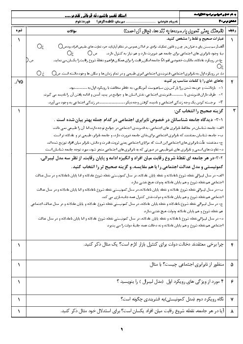 امتحان جامعه شناسی (3) دوازدهم دبیرستان فاطمه الزهرا خواف | درس 7: نابرابری اجتماعی