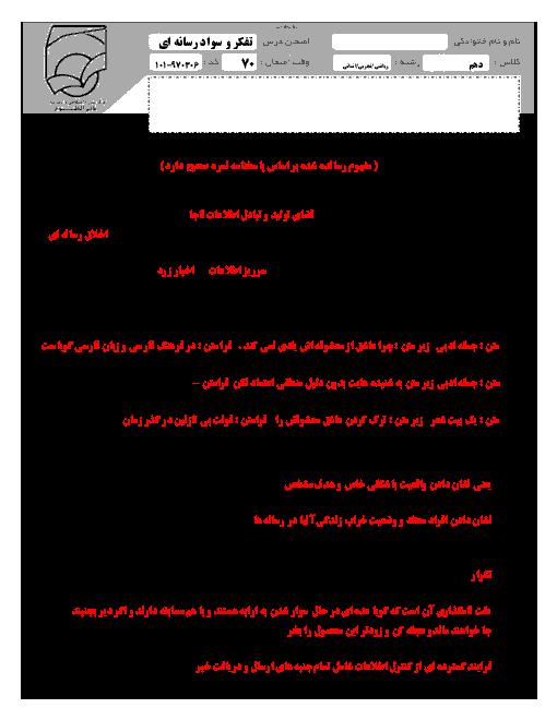 آزمون پایانی نوبت دوم تفکر و سواد رسانه ای پایه دهم دبیرستان باقرالعلوم تهران | خرداد 97 + پاسخ