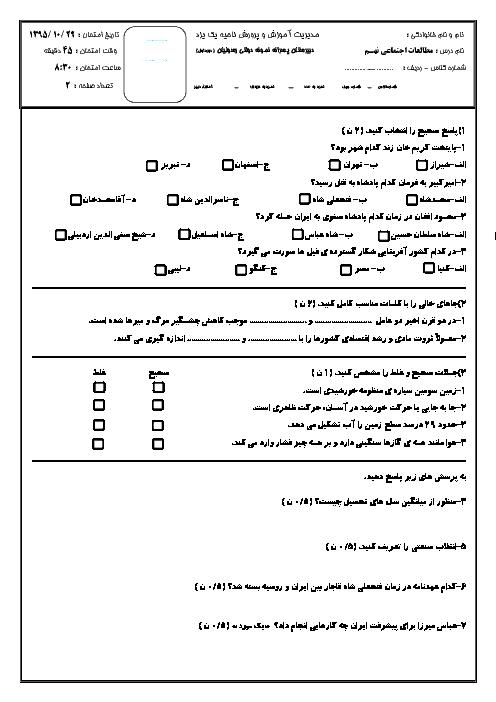 امتحان ترم اول مطالعات اجتماعی نهم دبیرستان نمونه دولتی رسولیان | دی 95