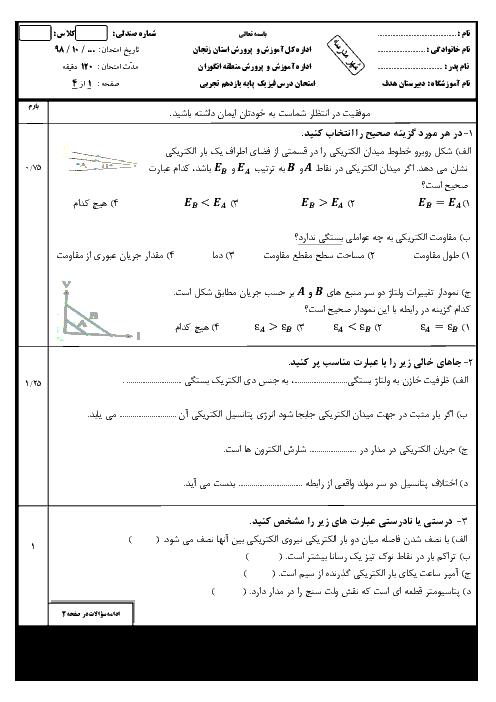 سوالات امتحان ترم اول فیزیک یازدهم دبیرستان هدف انگوران | دی 1398