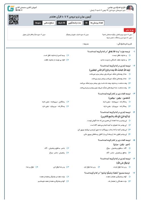 آزمون میان ترم دروس 7 تا 10 قرآن هشتم
