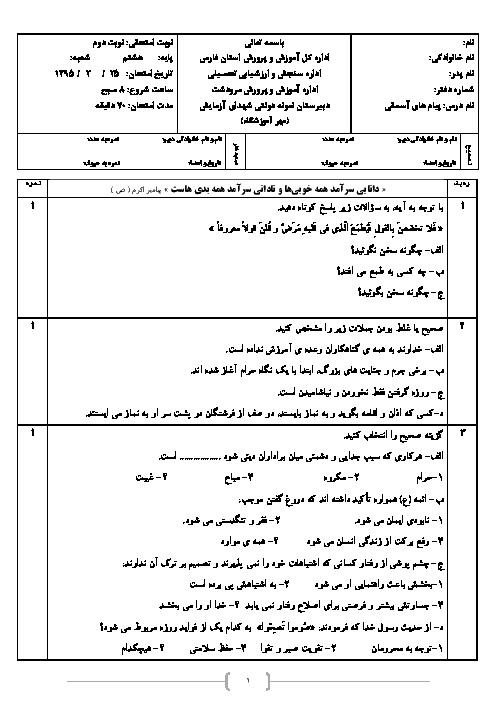 آزمون نوبت دوم پیامهای آسمان هشتم  دبیرستان نمونه دولتی شهدای آزمایش   خرداد 95