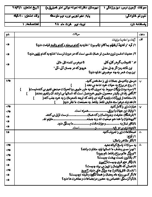 امتحان نوبت دوم دین و زندگی دهم دبیرستان امام خمینی پارسیان | خرداد 1398