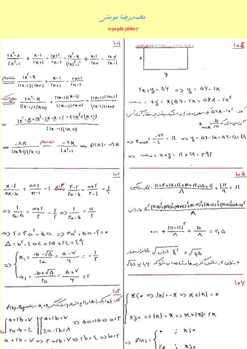 تحلیل سوالات ریاضیات کنکور سراسری رشته علوم انسانی | داخل کشور سال ۹۸