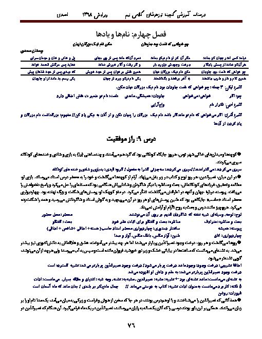 درسنامه فارسی همراه با سوال های تستی کلاس  نهم | درس 9 تا 11