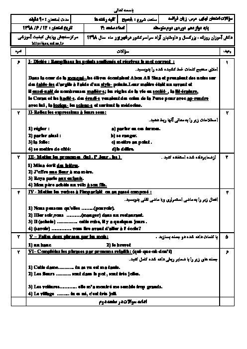 سؤالات امتحان نهایی درس زبان فرانسوی (3) دوازدهم | شهریور 1398 + پاسخ