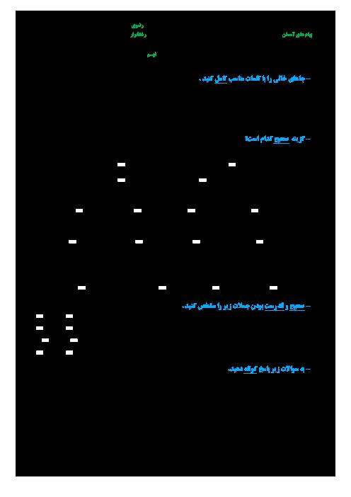 آزمون درس پیام های آسمان پایه نهم دبیرستان امیرکبیر | نوبت اول دی 98