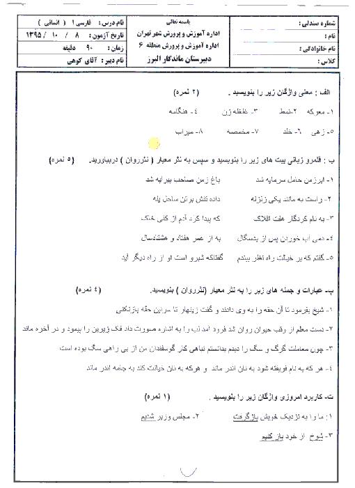 آزمون نوبت اول فارسی (1) پایه دهم دبیرستان ماندگار البرز رشته انسانی | دی 1395 + پاسخ