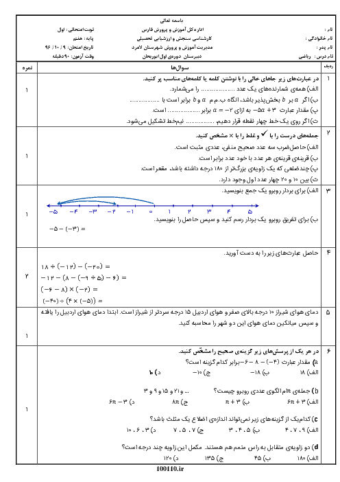 امتحان نوبت اول ریاضی هفتم دبیرستان ابوریحان لامرد - دی 96: درس 1 تا 5