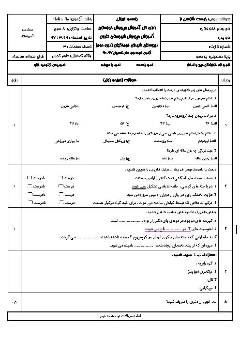 آزمون نوبت دوم زیست شناسی (2) یازدهم دبیرستان شهدای فرهنگیان | خرداد 1397