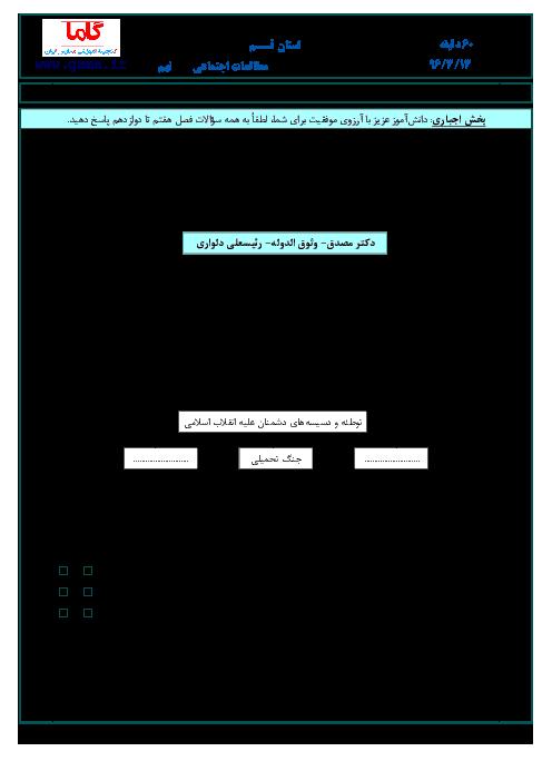 سؤالات و پاسخنامه امتحان هماهنگ استانی نوبت دوم خرداد ماه 96 درس مطالعات اجتماعی پایه نهم | استان قم