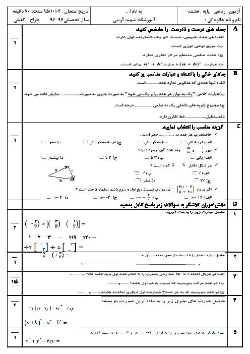 امتحان نوبت اول ریاضی هشتم شهید آوینی بستان آباد | دیماه 96: فصل 1 تا 5