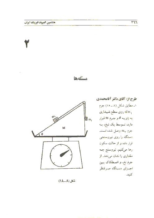 آزمون مرحله دوم هشتمین دورهی المپیاد فیزیک کشور با پاسخ تشریحی | اردیبهشت 1374