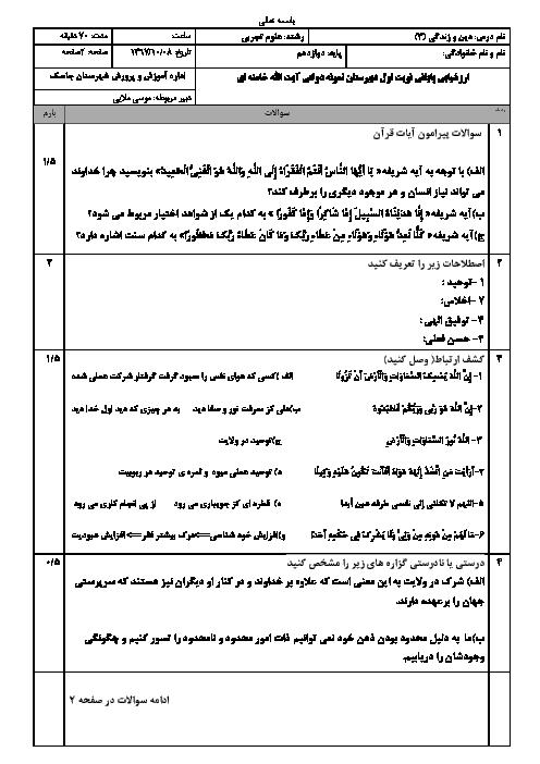سوالات امتحان نیمسال اول دین و زندگی (3) دوازدهم دبیرستان نمونه دولتی آیت الله خامنه ای | درس 1 تا 6