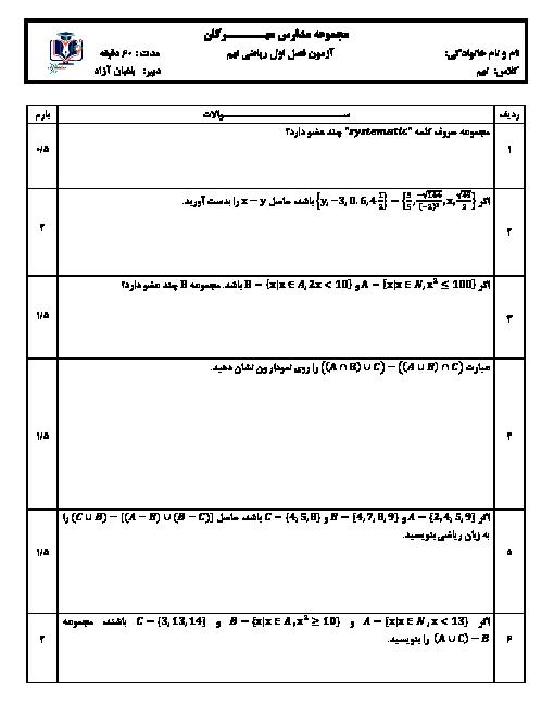 آزمون فصل 1 ریاضی نهم مدرسه مهرگان + پاسخ | مجموعهها
