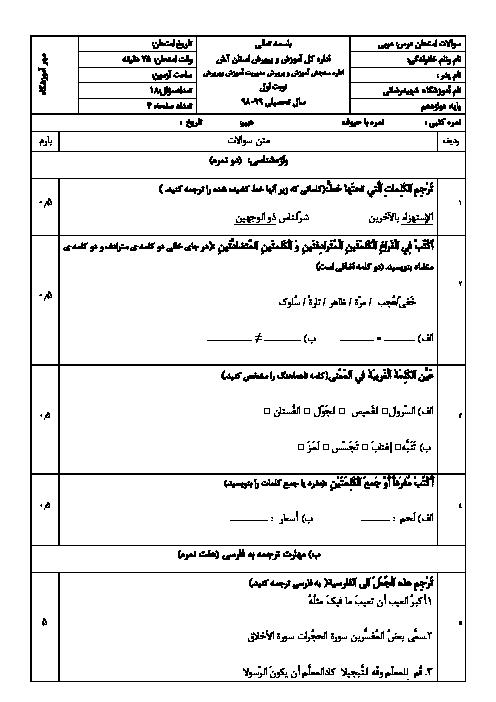 نمونه سوال امتحان ترم اول عربی (3) انسانی دوازدهم دبیرستان شهید رضایی | دی 1398
