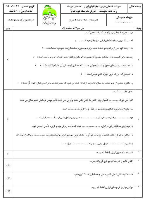 سوالات و پاسخ امتحان جغرافیای ایران پایه دهم دبیرستان جام تبریز  |  درس 4 تا 6