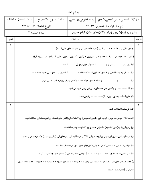 سوالات امتحان نوبت اول شیمی (1) دهم دبیرستان امام خمینی ملکان | دی 96