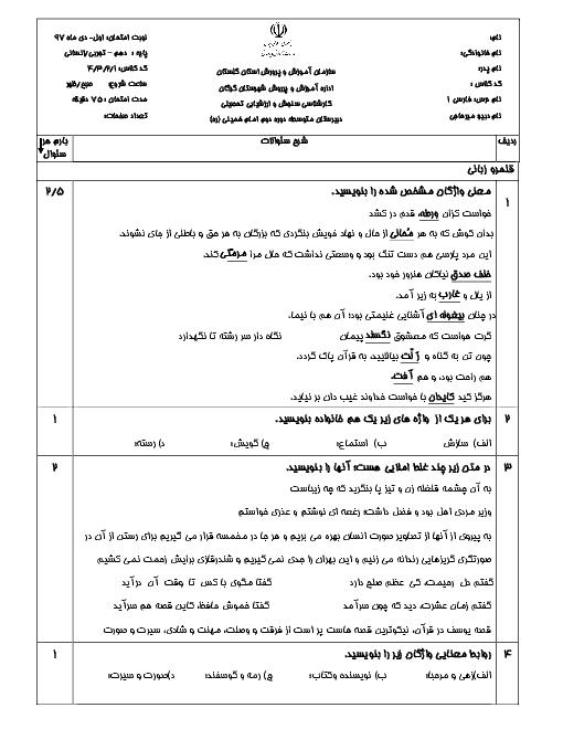 سوال و جواب امتحان ترم اول فارسی (1) دهم دبیرستان امام خمینی گرگان | دی 1397