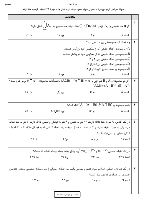 سوالات تستی ریاضی (1) دهم دبیرستان شهید بهشتی   فصل 1: مجموعه، الگو و دنباله