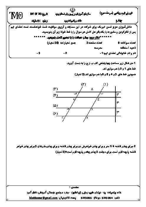 سوالات و پاسخ مسابقات تورنی تیم ریاضی خانهریاضیات یزد ویژهی پایۀ چهارم دبستان - فروردین 94