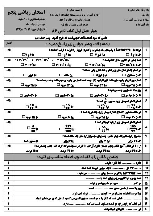 امتحان مستمر ریاضی پنجم دبستان دخترانه طلوع آزادی بادرود  | فصل 1 تا 4