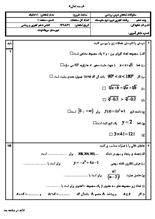 آزمون نوبت دوم ریاضی دهم دبیرستان سید الشهداء | خرداد 1396 + پاسخ