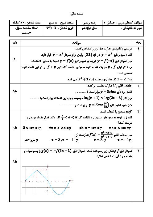 سوالات و پاسخنامه امتحان نوبت اول حسابان (2) دوازدهم دبیرستان حضرت فاطمه (س) کرج | دی 1397