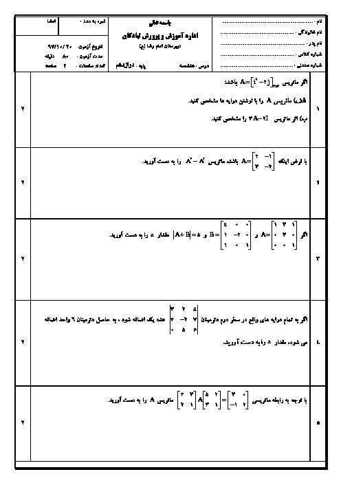 سؤالات و پاسخنامه امتحان ترم اول هندسه (3) دوازدهم دبیرستان امام رضا (ع) | دی 1397