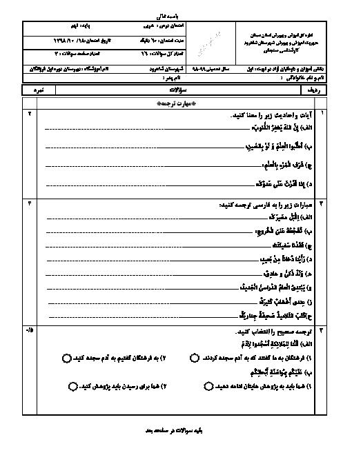 آزمون نوبت اول عربی نهم مدرسه فرزانگان شاهرود | دی 98