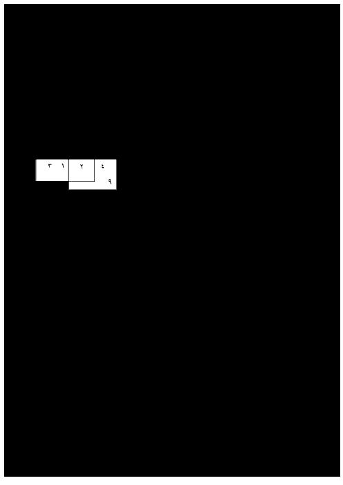 امتحان ترم اول ریاضی نهم دبیرستان سعدی نظر کهریزی   دی 95