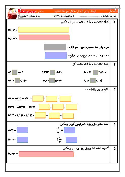 آزمونک ریاضی پنجم دبستان نور معلم بناب | فصل 5: تا اول جمع اعداد اعشاری