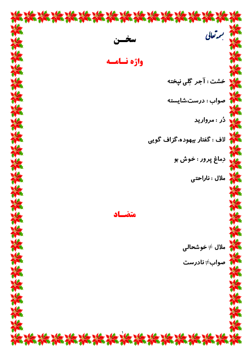 واژه نامه، تاریخ ادبیات و معنی شعر سخن | فارسی پایه ششم دبستان