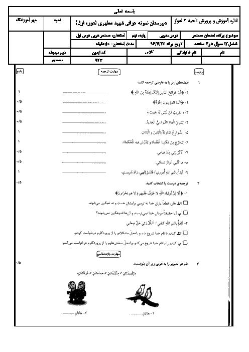 امتحان مستمر عربی نهم دبیرستان نمونه دولتی شهید مطهری اهواز با پاسخ | درس اول: مُراجَعَهُ دُروسِ الصِّف السابِعِ وَ الثّامِنِ