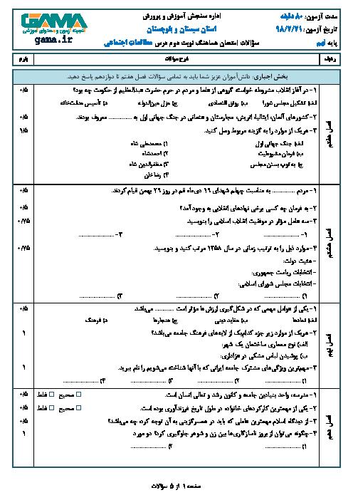 سؤالات امتحان هماهنگ استانی نوبت دوم مطالعات اجتماعی پایه نهم استان سیستان و بلوچستان   اردیبهشت 1398