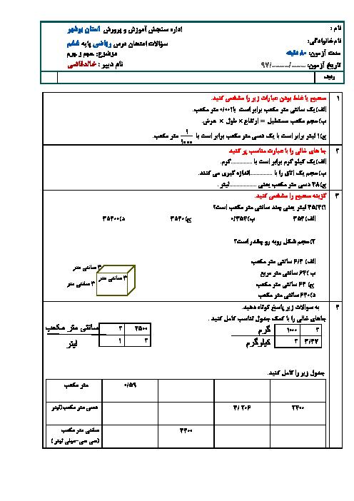 آزمون ریاضی ششم دبستان ایران زمین   فصل 5: اندازه گیری