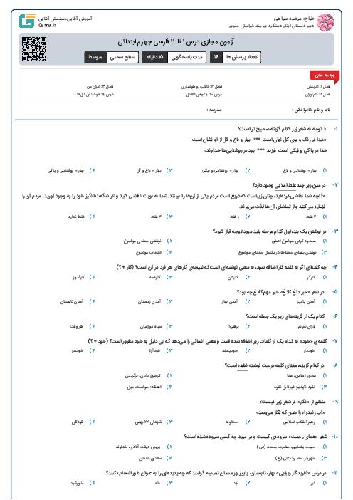 آزمون مجازی درس 1 تا 11 فارسی چهارم ابتدائی