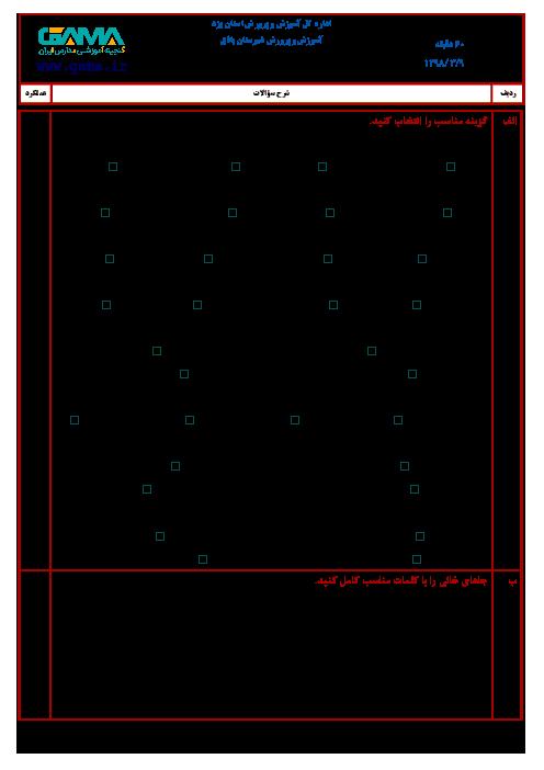 آزمون نوبت دوم علوم تجربی ششم هماهنگ بافق   خرداد 1398