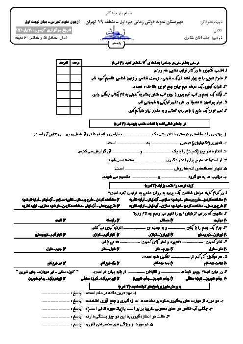 آزمون میان ترم علوم هفتم مدرسه عبدالحسین زمانی | فصل 1 تا 3 + پاسخ