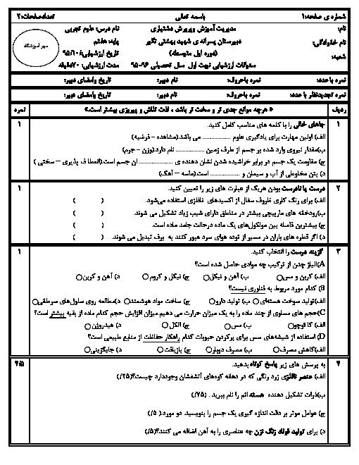 سوالات ارزشیابی نوبت اول علوم تجربی پایه هفتم دبیرستان شهید بهشتی | دی 1395