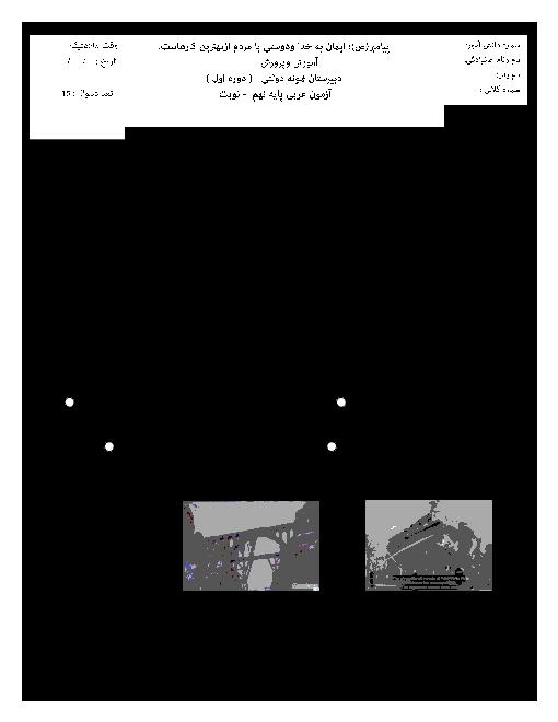 آزمون نوبت اول عربی نهم |  درس 1 تا 4