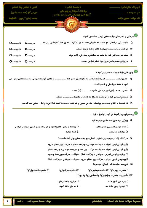 کاربرگ  هدیه های آسمانی ششم | درس 13: عید مسلمانان