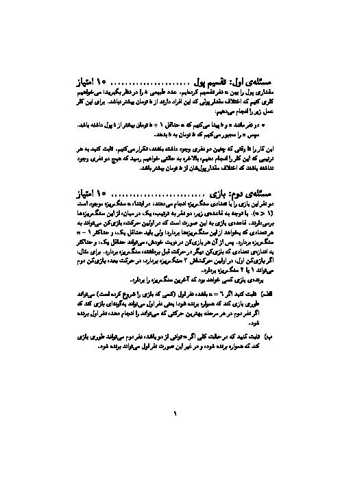 آزمون مرحله دوم هشتمین المپیاد کامپیوتر کشور | اردیبهشت 1377