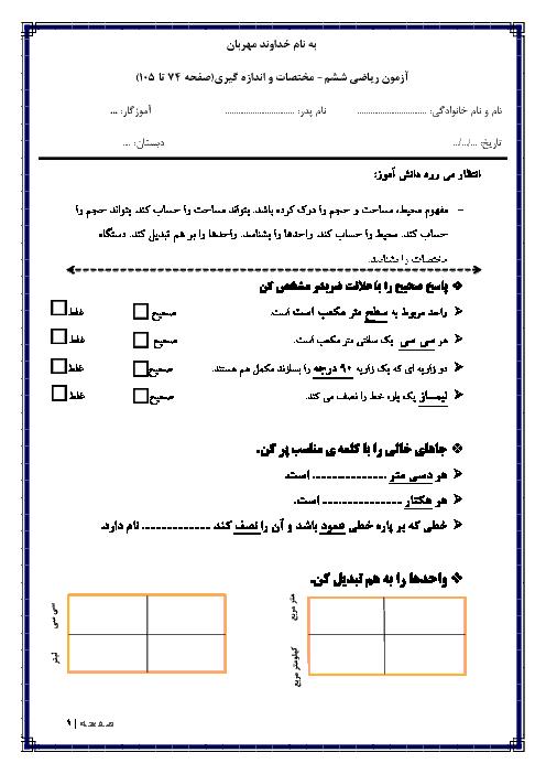 آزمون مدادکاغذی ریاضی ششم دبستان رسالت | فصل 4  و 5