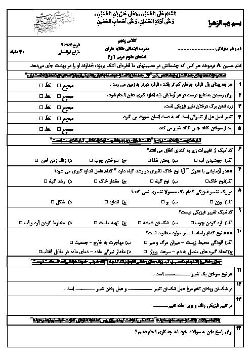 آزمون مداد کاغذی علوم تجربی پنجم دبستان طلایهداران شاهرود  | درس 1 و 2