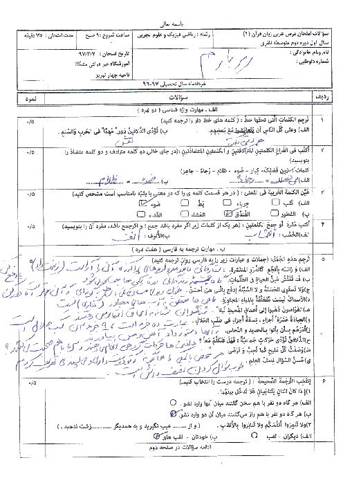 آزمون پایانی نوبت دوم عربی (1) پایه دهم دبیرستان مشکاة نور تبریز | خرداد 97 + پاسخ
