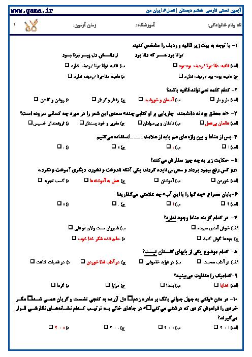 نمونه سوالات تستی استاندارد فارسي ششم با کلید آزمون | فصل 6: ايران من