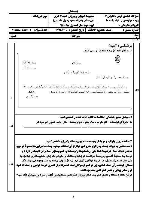 آزمون نوبت دوم نگارش دوازدهم دبیرستان محمد رسول الله   اردیبهشت 1398 + پاسخ